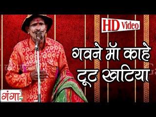 Bhojpuri Nach Programme | गवने माँ काहे टूट खटिया | Bhojpuri Nautanki |