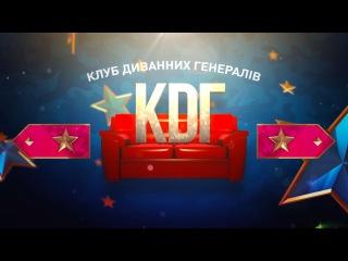 Клуб Диванних Генералів: Діма Коляденко