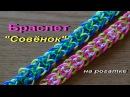 Видео плетения браслета из резинок СОВЕНОК на рогатке без станка