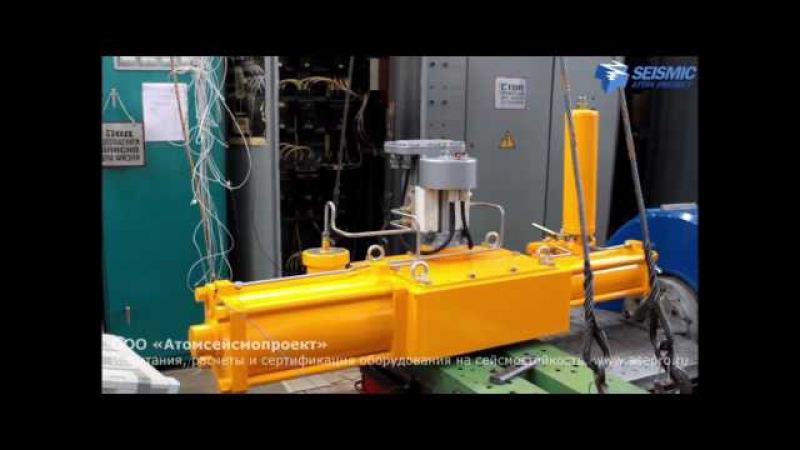 Испытания на сейсмостойкость 9 баллов пневмопривода для Газпром