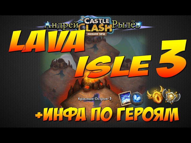 Castle Clash, Битва Замков, Фарм Острова Лавы 3, инфа по героям, Lava 3