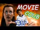 Movie Coub 11 Лучшие кино - коубы Приколы из фильмов, сериалов и мультиков