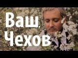 ВАШ, ЧЕХОВ - ВИШНЁВЫЙ САД (2 серия)