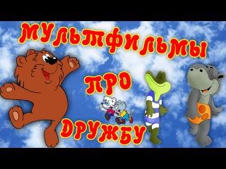 Сборник мультфильмов про дружбу. Все серии подряд! (мультики для детей)
