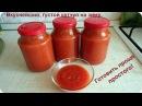 Как просто приготовить густой домашний кетчуп на зиму Проще не бывает
