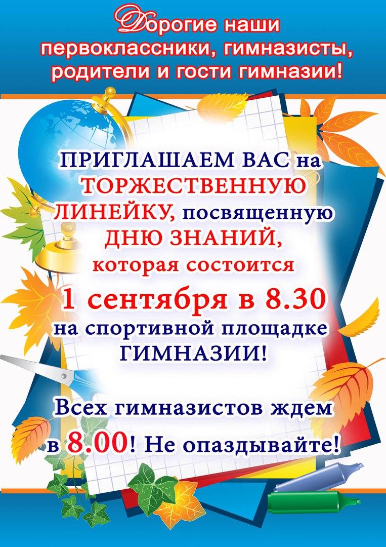 приглашение на 1 сентября для гостей картинки название разных