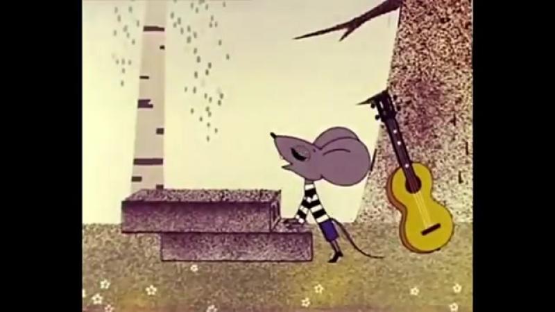 Мультфильм- Песенка мышонка Какой чудесный день