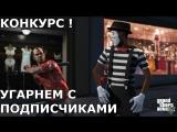 GTA 5 ONLINE - Лофофоры, ништяки + Конкурс !