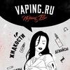 Vaping.ru