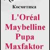 Косметика Луганск L'Oréal, Maybelline, Maxfaktor