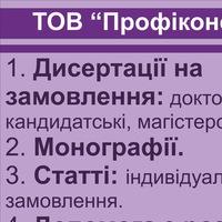 Диссертация Под Ключ лет Украина Диссертация Под Ключ