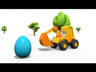 3d мультик про Экскаватор Масю и яйцо с сюрпризом. Собираем Гусеничный Экскаватор из конструктора