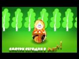 Матрешка 23.05.16 (2 выпуск)