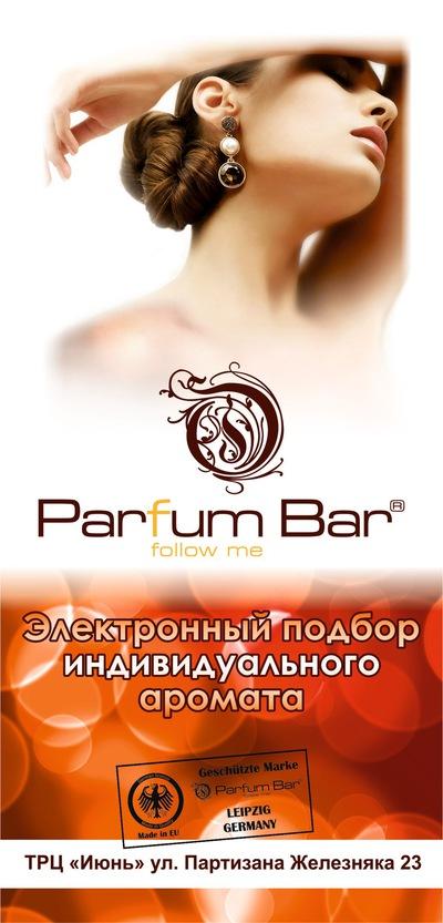 Parfum Bar первый в мире электронный парфюмер вконтакте