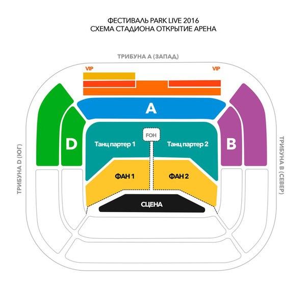 Открытие арена схема с местами на концерт 176