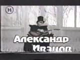 [staroetv.su] Реклама концерта Александра Иванова и анонс сериала