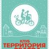 "Клуб ""Территория театра"" в ""Балтийском доме"""