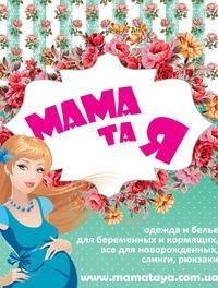 40501e029990 Одежда для беременных в Запорожье   Мама та Я   ВКонтакте