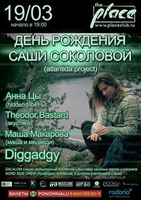 19/03 ДР Саши Соколовой.
