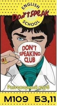 Don't Speaking Club/ Разговорный клуб М109, БЗ