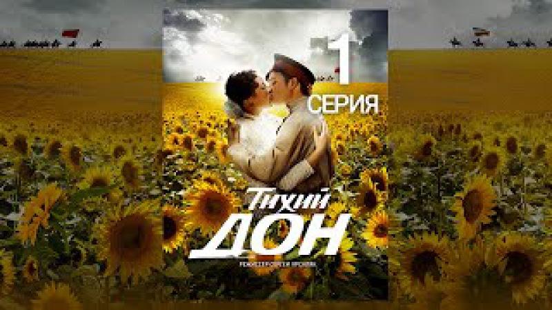 Тихий Дон 1 cерия 2015 Драма экранизация @ Русские сериалы
