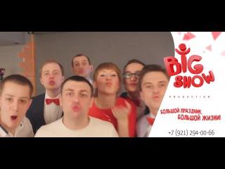 BiG ShoW production. Большой праздник! Большой жизни!