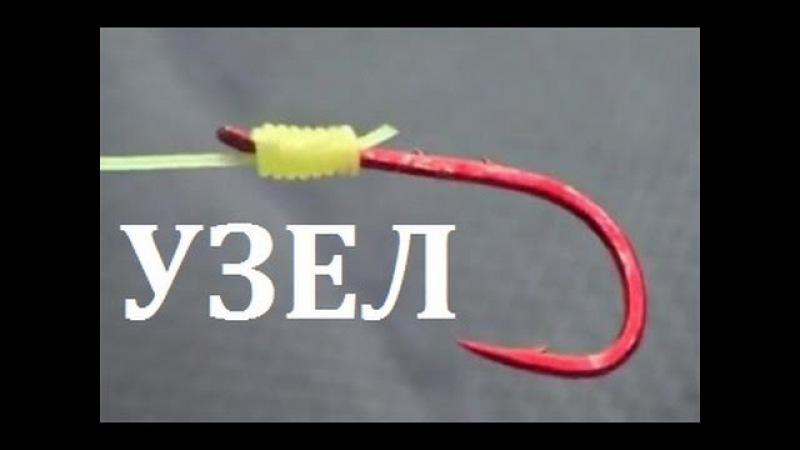 Новый, уникальный узел для крепления крючка. Вяжем уникальный узел на крючке.