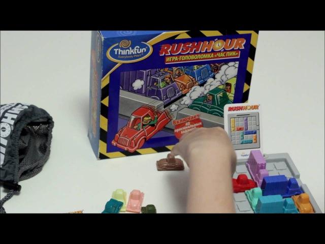 Игра-головоломка Час Пик (Thinkfun) – тест-драйв