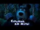 Маша и Медведь Страшно аж жуть Серия 56