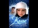 Фильм Колье для снежной бабы