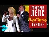 Григорий Лепс и Ирина Аллегрова – Ангел завтрашнего дня