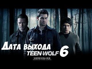 Волчонок 6 сезон дата выхода?  ДАТА ВЫХОДА ВОЛЧОНОК 6 СЕЗОН КОГДА ВЫЙДЕТ?