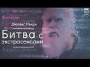 James Randi — The Battle With The Psychics