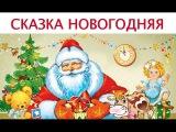 СКАЗКА НОВОГОДНЯЯ | В сказку новогоднюю снова загляну | Новогодние песни для детей и взрослых