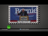 Берни Сандерс в объективе американских СМИ: RT развенчивает мифы о политике