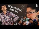 Bekorchilar makoni (ozbek film) | Бекорчилар макони (узбекфильм)