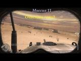 Прохождение игры Call of Duty 2 Миссия 11 Освободим город