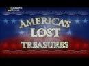 Потерянные Сокровища Америки