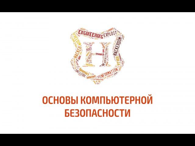 Hackerdom-12-02 Отладчик GDB