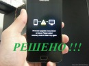 Firmware upgrade encountered an issue. Unbrick Samsung Galaxy Note2, S3, S4, S5. Легко и быстро