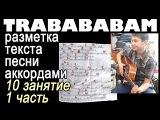 обучение на гитаре  никита  10 занятие  1 часть разметка текста аккордами  игра на сильную долю