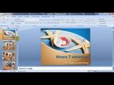 Как сохранить презентацию в картинках для вебинарной комнаты