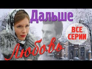 Русские мелодрамы, фильмы, сериалы | Дальше любовь