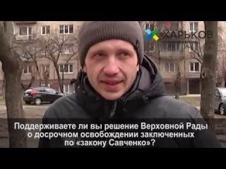 Соцопрос: Поддерживаете ли вы решение ВР о досрочном освобождении заключенных по закону Савченко?