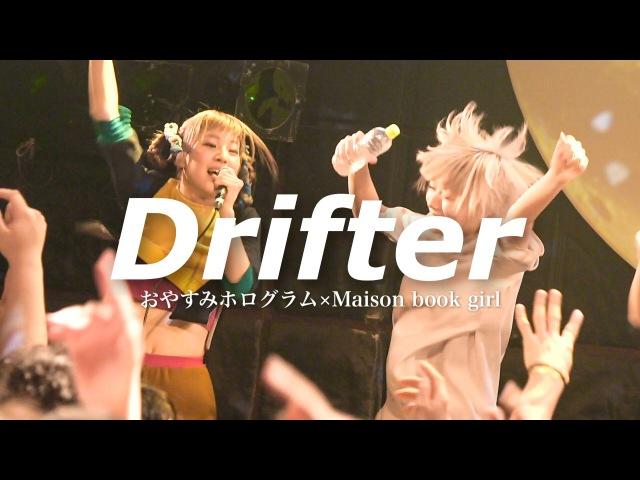 2016.05.04 おやすみホログラム×Maison book girl / Drifter