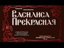 Х/Ф Василиса Прекрасная