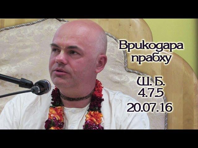 20.07.2016 Шримад-Бхагаватам 4.7.5 Е. М. Врикодара дас