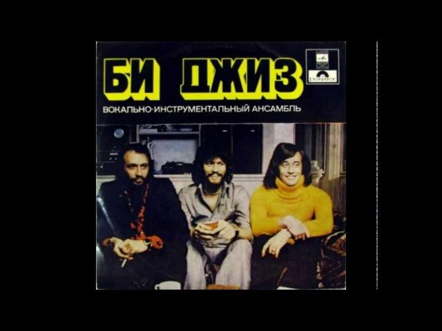 ВИА Би Джиз фирма Мелодия 1978 Bee Gees Main Course 1975 USSR RADIO VERSION