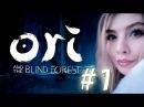 Прохождение Ori and the Blind Forest 1 - Начало красивой истории!