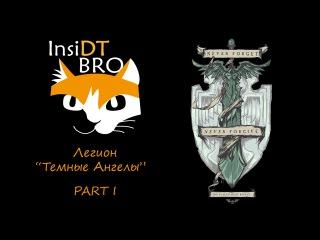 Warhammer BRO: 08 Александр Даньшин о бэке Темных Ангелов, часть 1